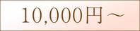 10000円〜