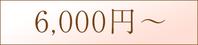6000円〜
