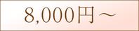 8000円〜