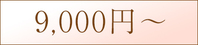 9000円〜